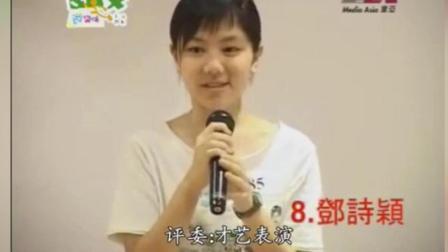 邓紫棋13岁歌唱比赛面试, 看看人家, 能成功是有原因的
