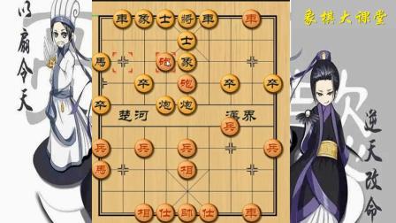 象棋大课堂: 中炮一站, 接着车下底路, 对方只能服输了!
