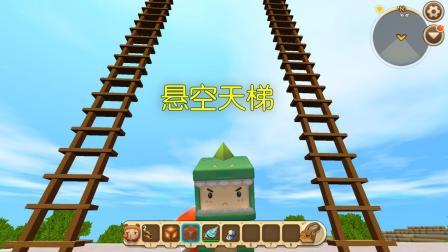 迷你世界: 小表弟瞧不起我做的悬空天梯, 结果他自己做, 却做不出