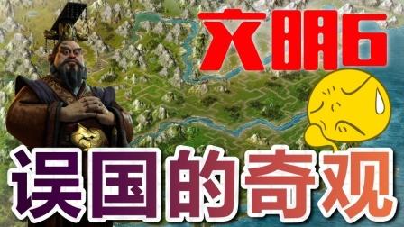 #06★文明6★迭起兴衰之中国★误国的奇观