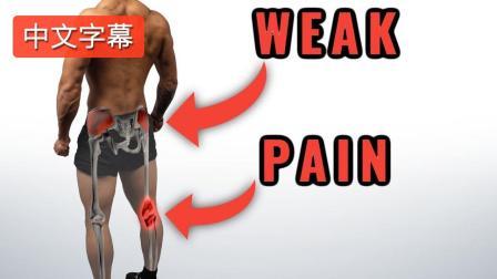 缓解膝盖疼痛 | 小杰 | 中文字幕