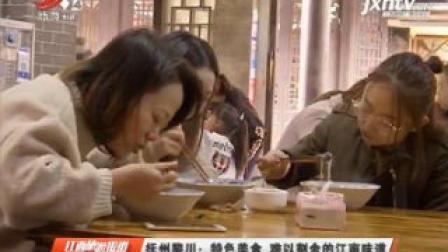 抚州黎川: 特色美食 难以割舍的江南味道