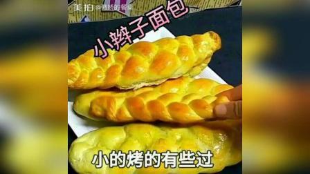 简单好吃的小辫子面包, 祝大家周末愉快, 这个比较完整的方法