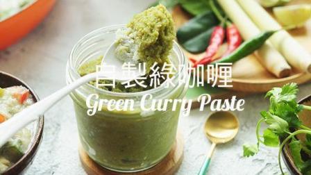 自制绿咖喱酱 自选辣度  天然绿色没有人工色素
