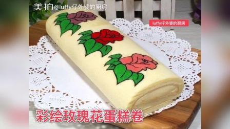 彩绘玫瑰花蛋糕卷, 今天完成这彩绘玫瑰花蛋糕卷时一看太漂亮了