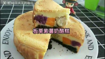 『板栗紫薯奶酪糕』栗子的季节, 好吃的蛋糕可不能少