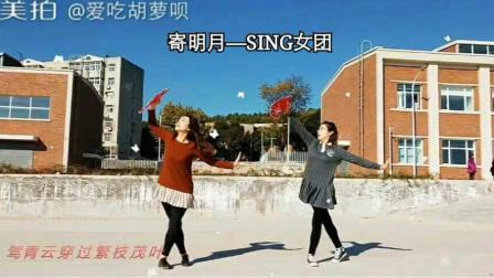 sing女团的《寄明月》歌曲和舞蹈都好听好看, 就是翻跳的人太少了