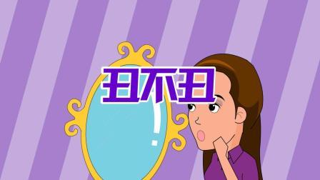 单飞网搞笑视频《六点半动画》之《丑不丑》