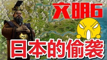#08★文明6★迭起兴衰之中国★日本的偷袭
