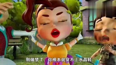 《猪猪侠》灰姑娘在要求下试了水晶鞋正好合适原来她是神秘女子