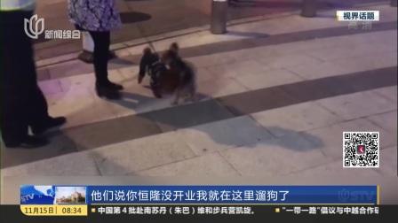 上海:恒隆广场大狗狂吠吓跑路人  不牵绳遛狗没人管? 上海早晨 20181115