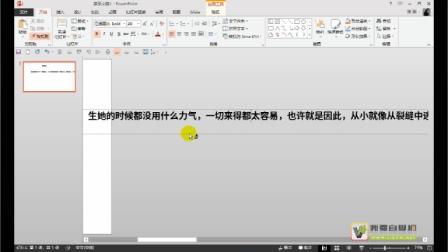 2.35 中文字体的基础设置 (1)
