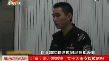 北京一女子带刀乘地铁! 被阻后大闹安检被刑拘!