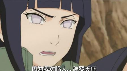 火影忍者: 佩恩天道打伤雏田, 鸣人瞬间怒了, 地爆天星封印!