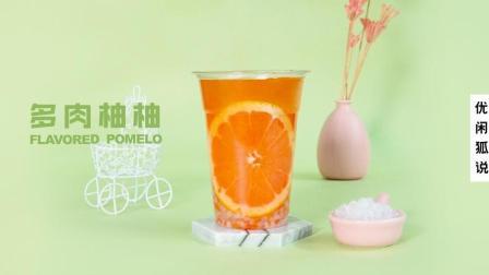 多肉柚柚 不苦涩的水果茶冬季必备热饮 小优茉莉茶汤和冷链西柚汁的搭配 味道清爽