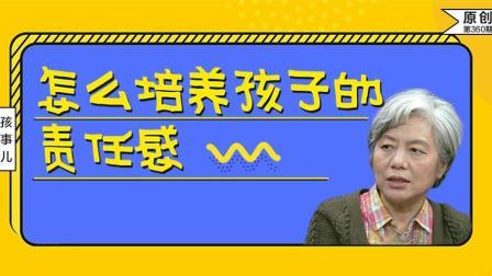 李玫瑾教授专访: 如何培养孩子的责任感? 关键做到这几点!