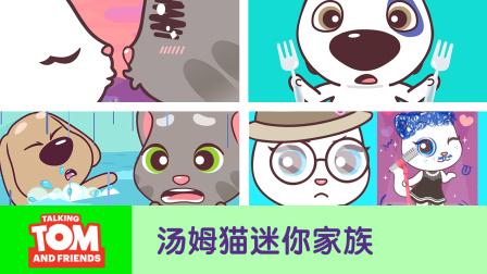 汤姆猫迷你家族:第36集—第39集的精彩搞笑荟萃