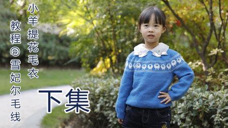 【51】雪妃尔毛线小羊提花毛衣编织视频教程下集