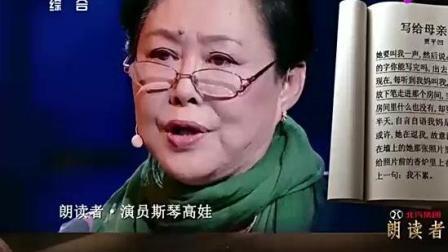 朗读者: 一首母女情深的朗读让观众失声痛哭, 董卿当场哭成泪人!