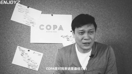ENJOYZ Talk丨听范志毅聊他和COPA的故事