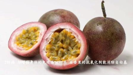 """""""水果药王""""百香果营养功效多, 每天一个身体更健康"""