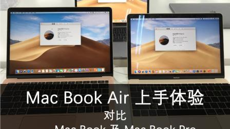 新Mac Book Air上手体验 对比Mac Book 及Mac Book Pro