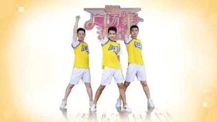 糖豆广场舞课堂《跟着我狂欢》活力健身操