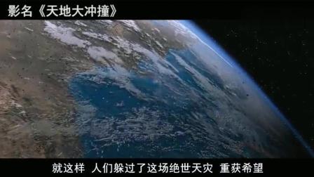 比《2012》更经典的灾难片《天地大冲撞》, 5000万人瞬间毁灭!
