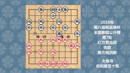 2018年第八届杨官璘杯全国象棋公开赛第7轮, 黄光颖先胜姚洪新