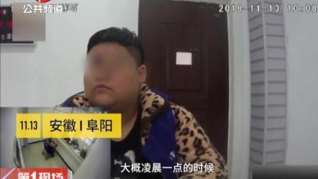 阜阳: 264斤妙龄女约4男网友开房 骗走8万