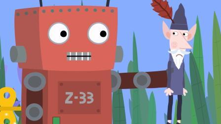 本和霍利的小王国: 听本话的机器人
