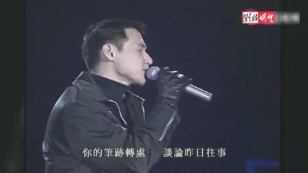 张学友与黎明同台献唱《今夜你会不会来+每天爱你多一些》, 情歌经典!
