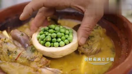 风味人间: 美女大厨做的蓟豌豆羊腿, 不吃都饱了。