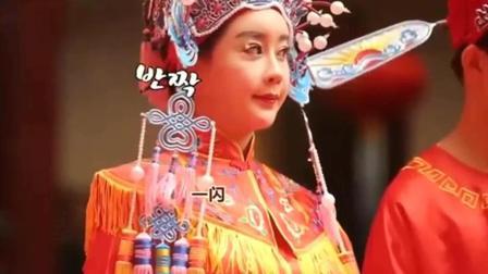 妻子的味道: 咸素媛 陈华的中国婚礼上还有祭祀, 韩: 这就是世界文化游记!