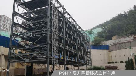 multi-level_storage_car_parking_system_psh_TADA_PARKING