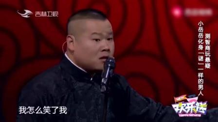 岳云鹏孙越玩悬疑坑郭德纲于谦, 这悬疑玩的可搞
