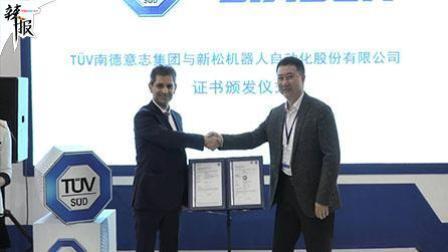 辣报 新华社资讯 新松移动机器人整系统通过欧盟CE认证