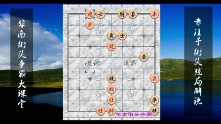 华南街头争霸讲解江湖棋局大比拼, 看一看红棋厉害还是黑棋厉害?