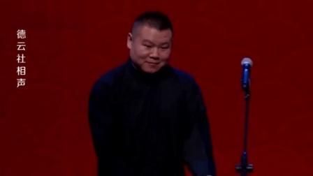 小岳岳厦门演出, 调侃观众: 你们是真的没有钱吗?