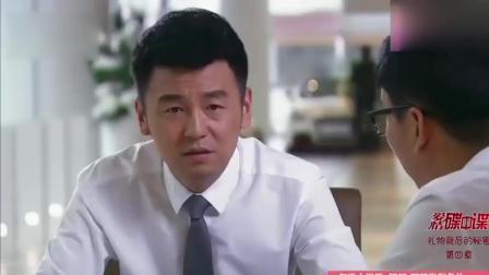《爱情碟中谍》田辉找同事帮忙, 想和丁小羽复合!