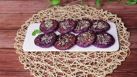 3步完成香甜软糯的小甜品, 紫薯饼的做法!