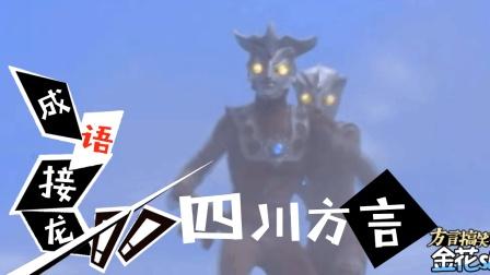 奥特曼四川话搞笑配音 第一季:奥特曼玩成语接龙,简直辣眼        8.6