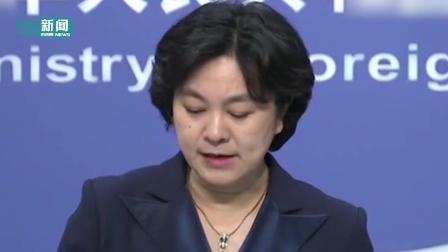 华春莹霸气回应彭斯施压: 中国不欠谁, 不求谁, 更不怕谁!