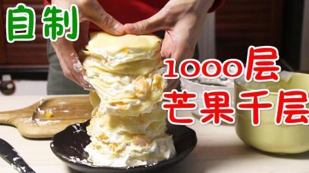 自制1000层的芒果千层蛋糕, 叠半米高都不塌, 隔壁小孩都馋哭了?