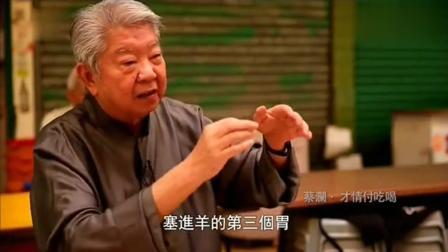 蔡澜说: 北京羊肉做得最好的地方, 鲁豫听了一脸懵!
