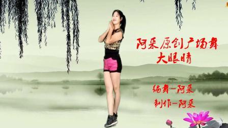 动感32步子舞《大眼睛》刀郎经典歌曲, 人多跳更好看