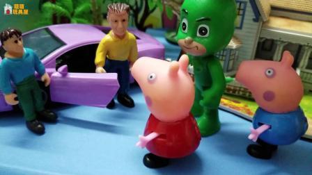小猪佩奇玩具故事: 佩奇抓小偷