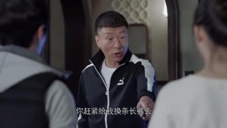 陆远看到小蔡和佳禾在家,怒斥:佳禾,你赶紧给我换一条长裤去!