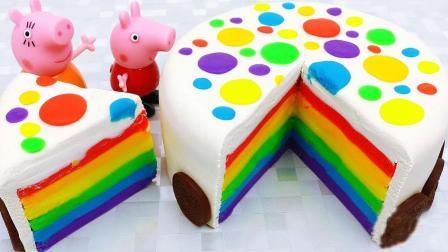 越看越奇妙! 小猪佩奇怎么给妈妈做七色彩虹大蛋糕呢? 儿童学色彩英语益智早教手工玩具