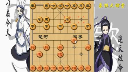 """象棋大课堂: 对方防住了""""铁门闩"""", 但是却疏忽了""""天地炮""""!"""